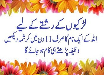 Ladki Ki Jaldi Shadi Ka Wazifa