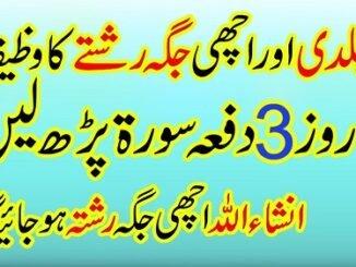 Ladki Ki Shadi Ka Wazifa