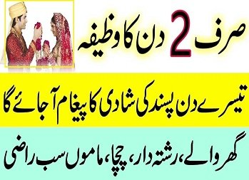 Shadi Jaldi Hone Ki Dua In Islam