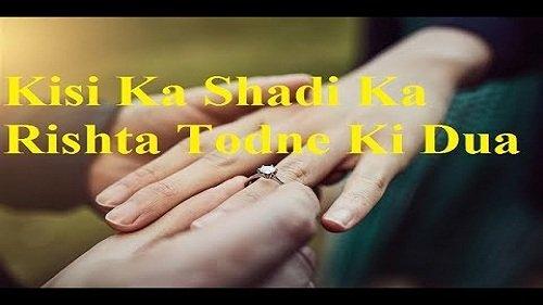Shadi Todne Ki Dua