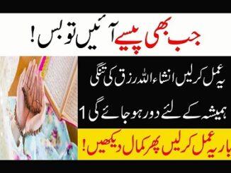 Surah Kausar Ka Wazifa