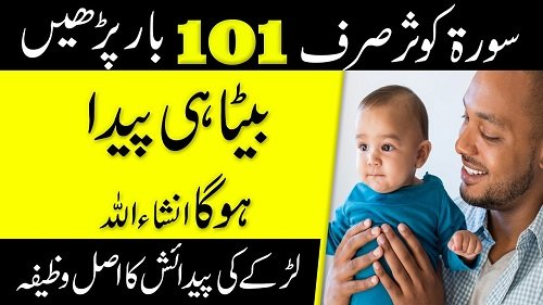 Wazifa For Baby Boy During Pregnancy