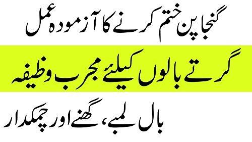 Dua For Hair Growth In Quran