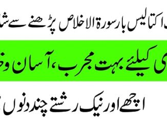 Wazifa For Marriage
